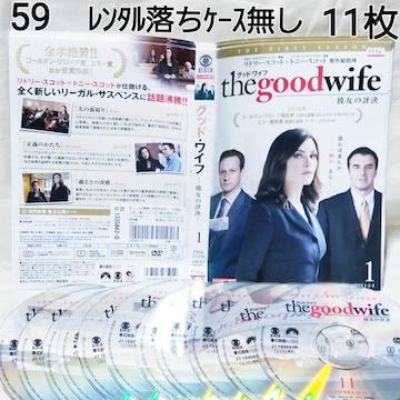 No.59【グッドワイフ 彼女の評決】11枚