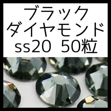 【50粒ブラックダイヤモンドss20】正規スワロフスキー