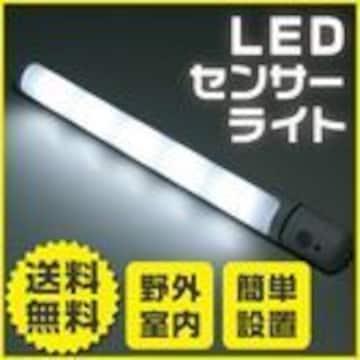 送料無料 人感センサーライト LEDライト センサーライト