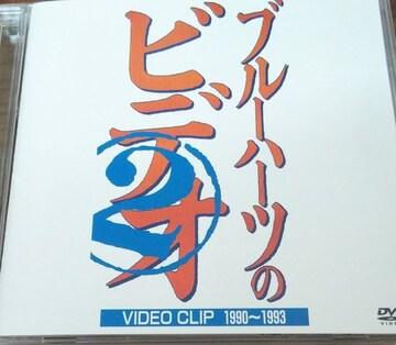 DVD ブルーハーツのビデオ2 帯なし THE BLUE HEARTS 正規品