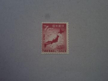 【未使用】1949年 万国郵便連合75年記念 14円 1枚