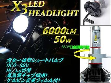バイク用/H4 LEDヘッドライト/X3型/Hi-Lo切替/1灯/6000LM-50w級