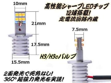 H3・H3c型兼用/60w級SHARP製白色SMD-LEDフォグランプ/2個/12v