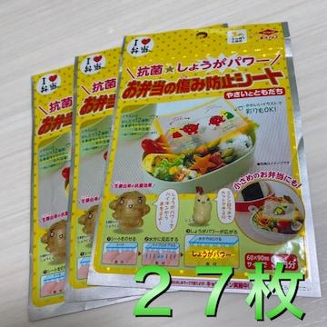 新品未開封 日本製 抗菌お弁当の傷み防止シート27枚