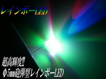 ルームランプ 5mm砲弾型LEDRGB7色レインボー50個