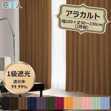高級遮光1級カーテン! 幅100×丈150cm LBR2枚組【窓美人】