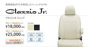Clazzio.Jr シートカバー ノア ZRR70W H23/11〜 8人