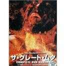 ■DVD『コンプリートBOX ザ・グレート・ムタ』プロレス 悪魔