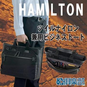 HAMILTON ツイルナイロン☆ビジネス トート 37cm 黒 送料無