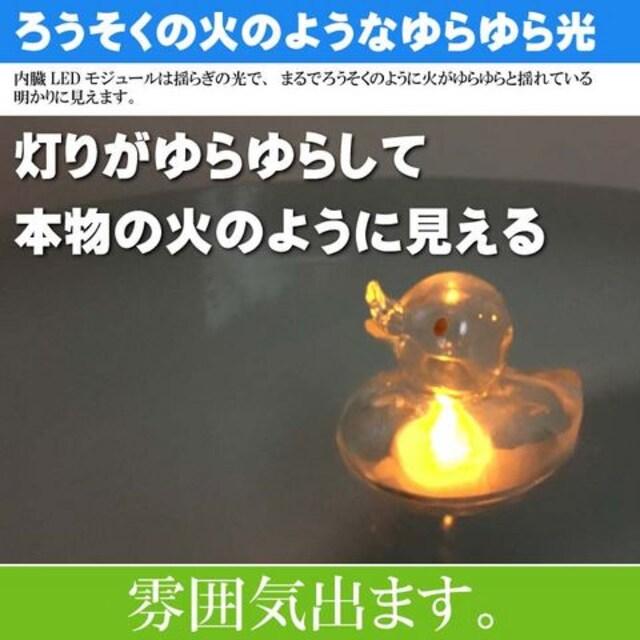 お風呂のおもちゃ アヒル LEDライト ゆらゆら点灯 HB-2976 Ha030 < おもちゃの