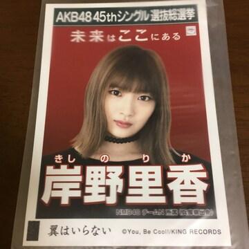 NMB48 岸野里香 翼はいらない 生写真 AKB48