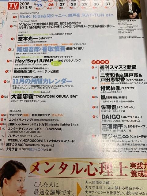★1冊/TVガイド 2008.10.25〜 中部版 < タレントグッズの