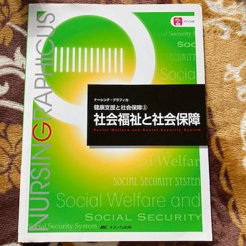 「社会福祉と社会保障」