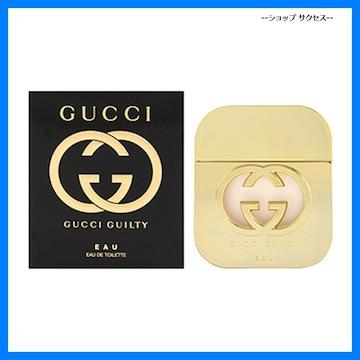 新品 即買い■グッチ GUCCI ギルティ オー 香水 50ml//00013516