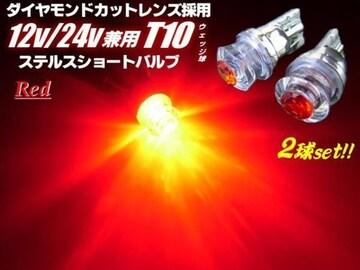 送料無料 12V24V T10 Luxury仕様 ダイヤカットレンズ付 赤 LED