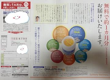 サントリーDHA&EPA+セサミンEX 定価5500円→無料→申込用紙1枚