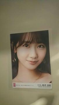 AKB48 僕たちは、あの日の夜明けを知っている 生写真 柏木由紀