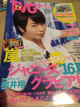 TVガイドプラス Vol.23 2016年夏 櫻井翔くん 表紙 切り抜き