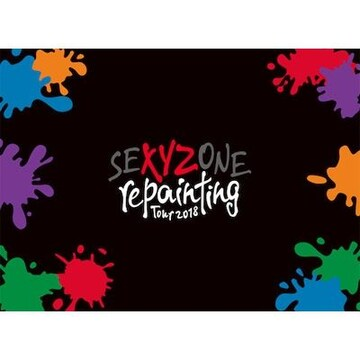 即決 Sexy Zone  repainting Tour 2018 初回盤 2DVD 新品未開封