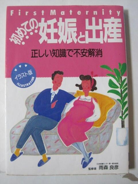 イラスト版 初めての妊娠と出産 正しい知識で不安解消  < 本/雑誌の