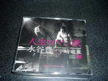 CD「水谷豊×宇崎竜童/人生ロマン派」2枚組 DVD付き 即決