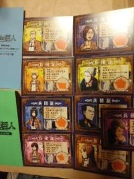 進撃の巨人 兵団証9種セットフェア特典カード リヴァイ班 エルヴィン ハンジ