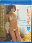 ◆田中梨央 / SHINING STAR! ブルーレイ&DVD2枚組