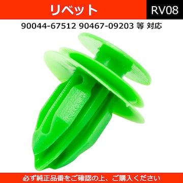 ■リベット 10個 緑 トヨタ ダイハツ スバル 日産 三菱 【RV08】