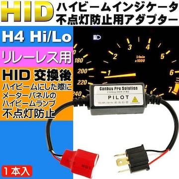 H4用ハイビームインジケータ不点灯防止アダプター1本as6056