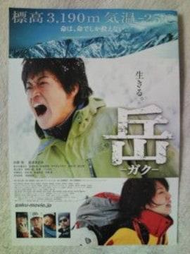 映画「岳 ガク」チラシ10枚 小栗旬 長澤まさみ 佐々木蔵之介