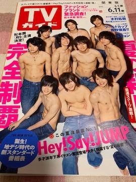 ★1冊/TVガイド 2010.6.5〜 関東版