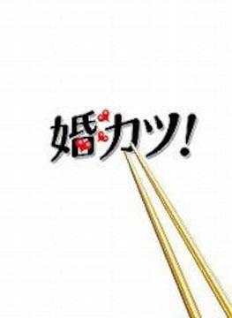 ■DVD『婚カツ DVD-BOX』上戸彩 中居正広