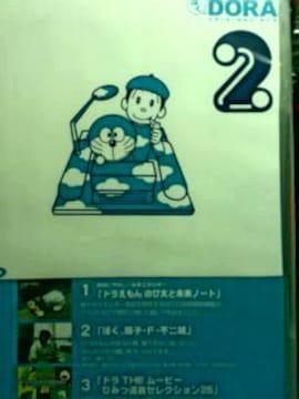 ドラえもん-ぼくDORA ORIGNL DVD 2枚組 送料無料