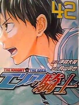 【送料無料】エリアの騎士 全57巻完結セット