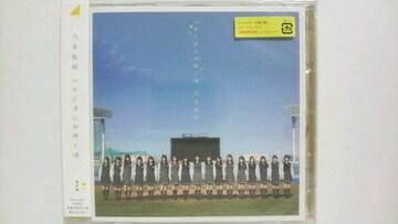 乃木坂46 ハルジオンが咲く頃 通常盤 新品未開封 即決