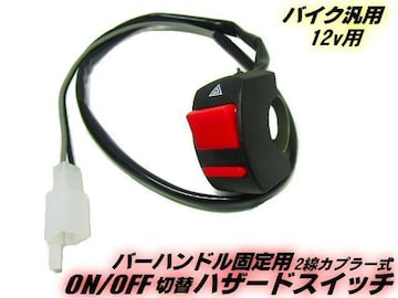 バイク用汎用2線式ハザードスイッチ/LEDウィンカー用/カプラー付