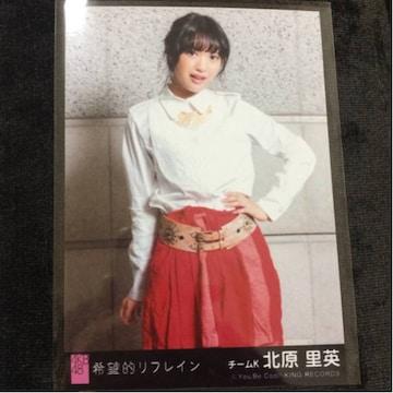 AKB48 北原里英 希望的リフレイン 生写真