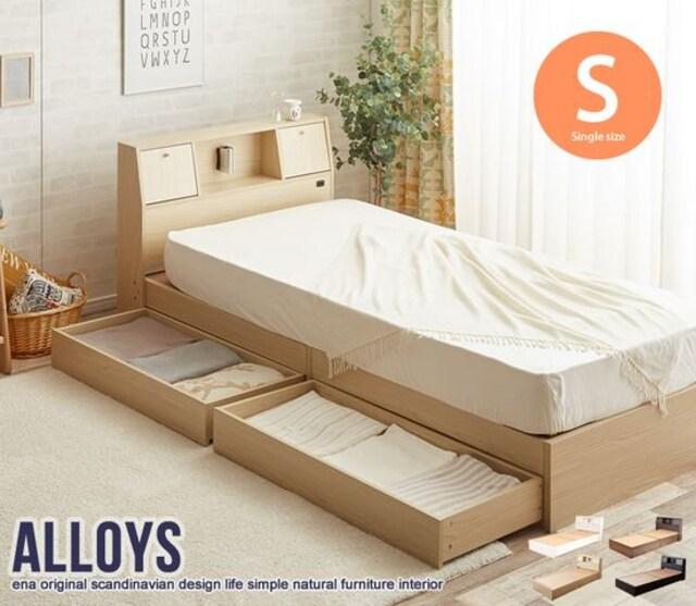 Alloys(アロイス)引出し付ベッド(シングル)【高密度APC】セット  < インテリア/ライフの