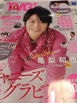 TVガイドプラス Vol.26 2017年春  亀梨和也くん 切り抜き
