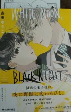 WHITE NOON, BLACK NIGHT/吉田ゆうこ 特典付き