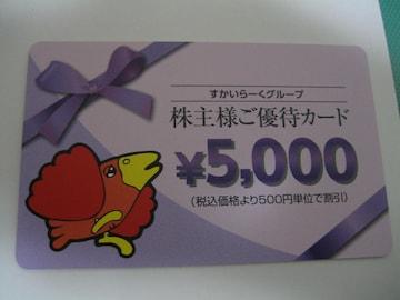 すかいらーく ガスト バーミヤン ジョナサン 株主優待券 優待カード 3万円分