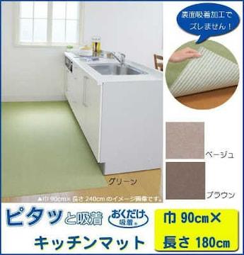 ☆a◆おくだけ吸着 キッチンマット 巾90×長さ180cm GR