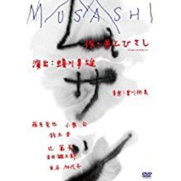 ■DVD『舞台 ムサシ【通常版】』藤原竜也 小栗旬