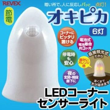☆6灯LED センサーライト 足元灯 6LEDオキピカ SLP002
