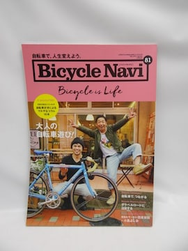 1810 BICYCLE NAVI 2016年 05 月号