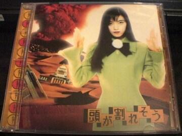Kei-Tee CD 頭が割れそう(本田恭之)廃盤