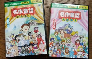 DVD-BOX 名作童話大全集 1&2 セット(10枚組DVD×2)