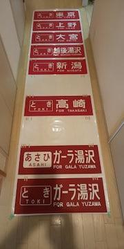JR東日本200系新幹線の方向幕