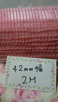姫系サテンフリルレースピンク42�o幅2M