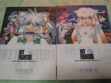 吉崎観音98年同人誌「BIT FIGHTER」1&2